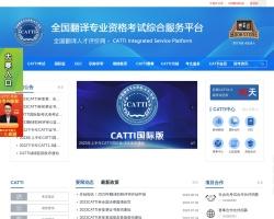 全国翻译专业资格(水平)考试网