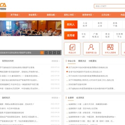 中国音像著作权集体管理协会