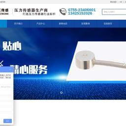 压力传感器|测力传感器|称重传感器|扭矩传感器|拉力传感器|角度传感器-深圳沧正传感仪器有限公司