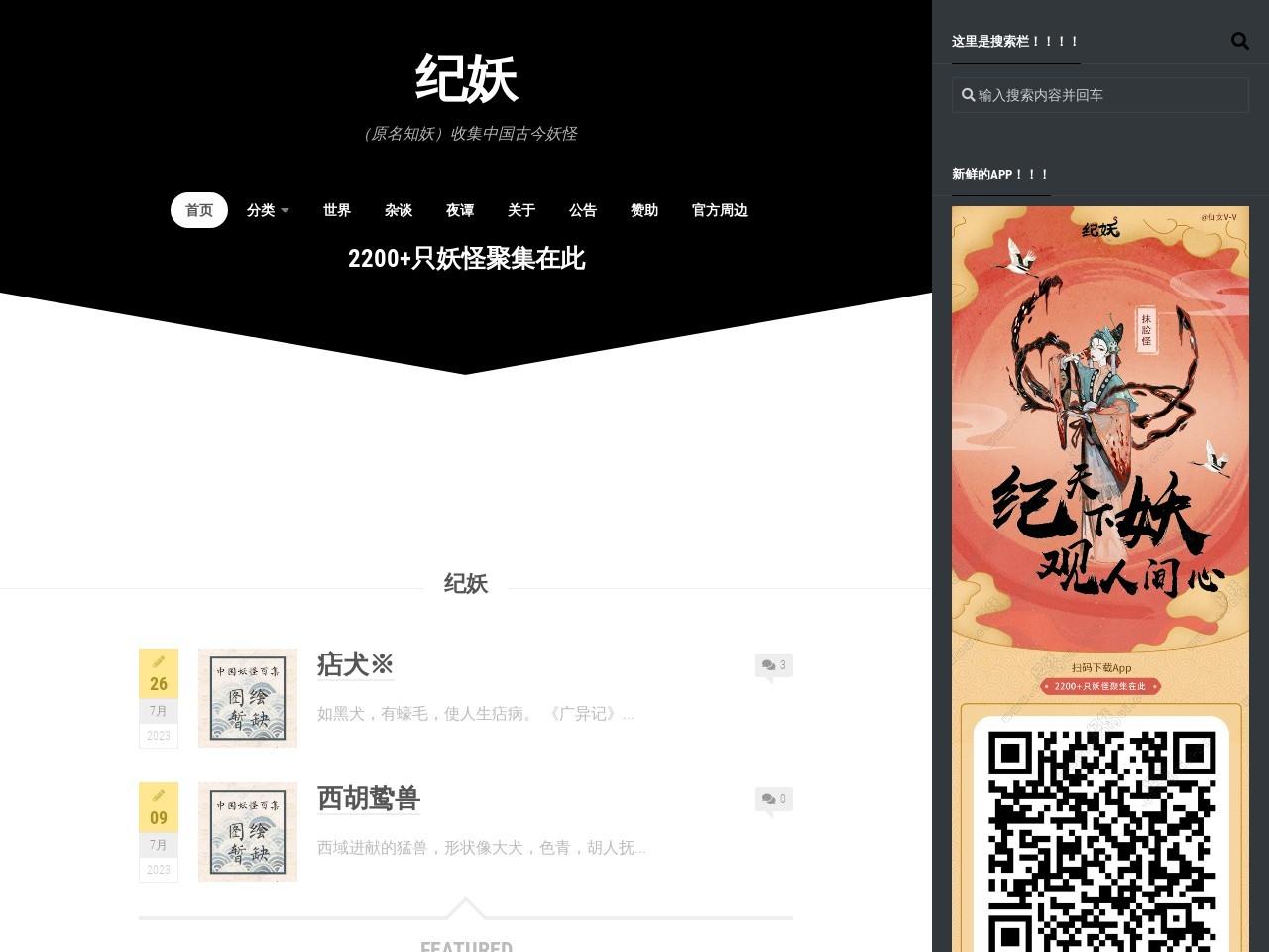 知妖《中国妖怪百集》的官网站点截图