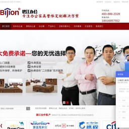 上海办公家具-上海办公家具厂-办公室家具-办公家具公司-办公桌-办公椅-上海碧江家具厂