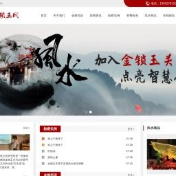 风水大师-上海|南京|苏州|扬州风水大师-金锁玉关风水