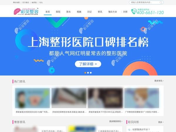 彩贝整容-国内最专业的整容整形门户网