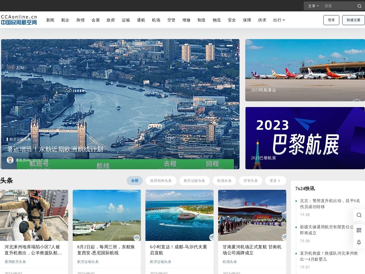 民用航空网