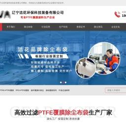 脉冲袋式除尘器布袋材质种类_辽宁沈阳市兴明通用机械设备制造有限公司