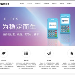 银盛通EPOS|电签版_银盛通全国运营中心
