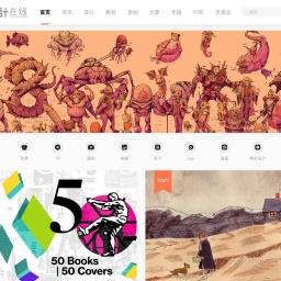 中国设计在线