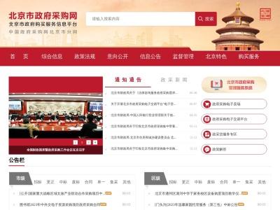 北京市政府采購網