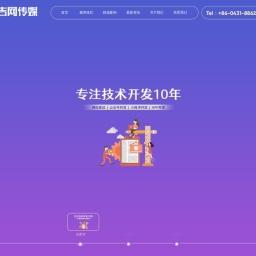 长春小程序开发-长春网站建设-长春APP开发【吉网传媒】