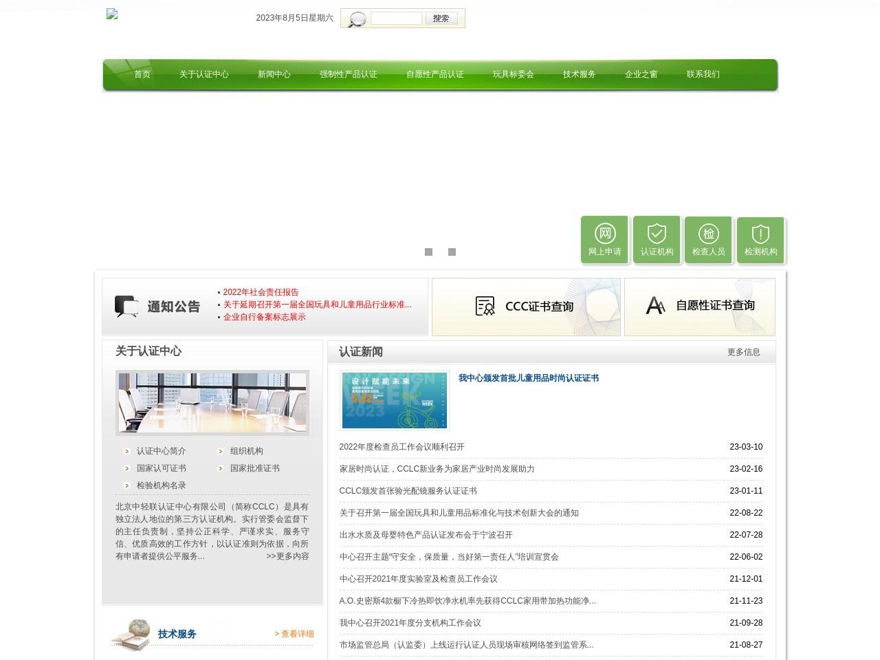 北京中轻联认证中心有限公司
