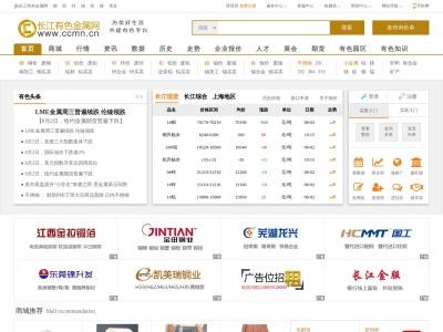 長江有色金屬網