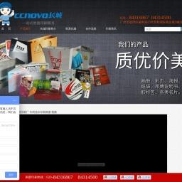 广州印刷厂-广州印刷公司-印刷厂-广州长城印刷厂