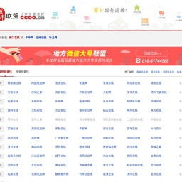城市联盟|城市中国|城市分众门户-地方门户网站联盟