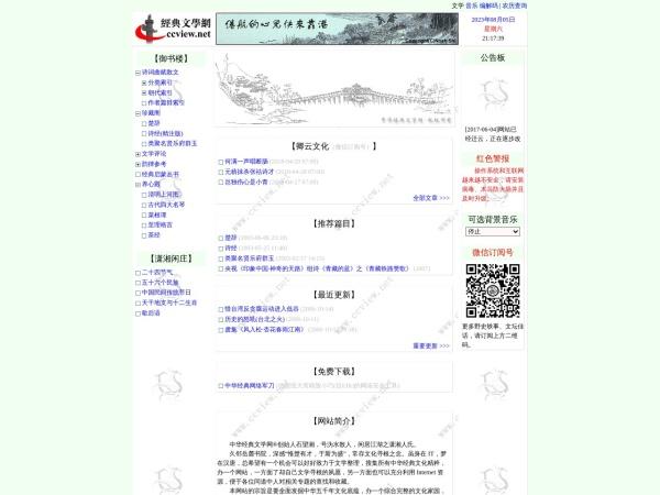 中华经典文学网