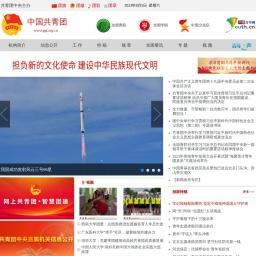 中国共青团网