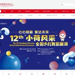 中国舞蹈家协会官网