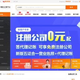公司注册_代理记帐_网站建设_商标专利_社保公积金-顶呱呱集团