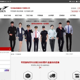 成都职业装-工作服-制服-保安服定做-哥登服饰订购批发