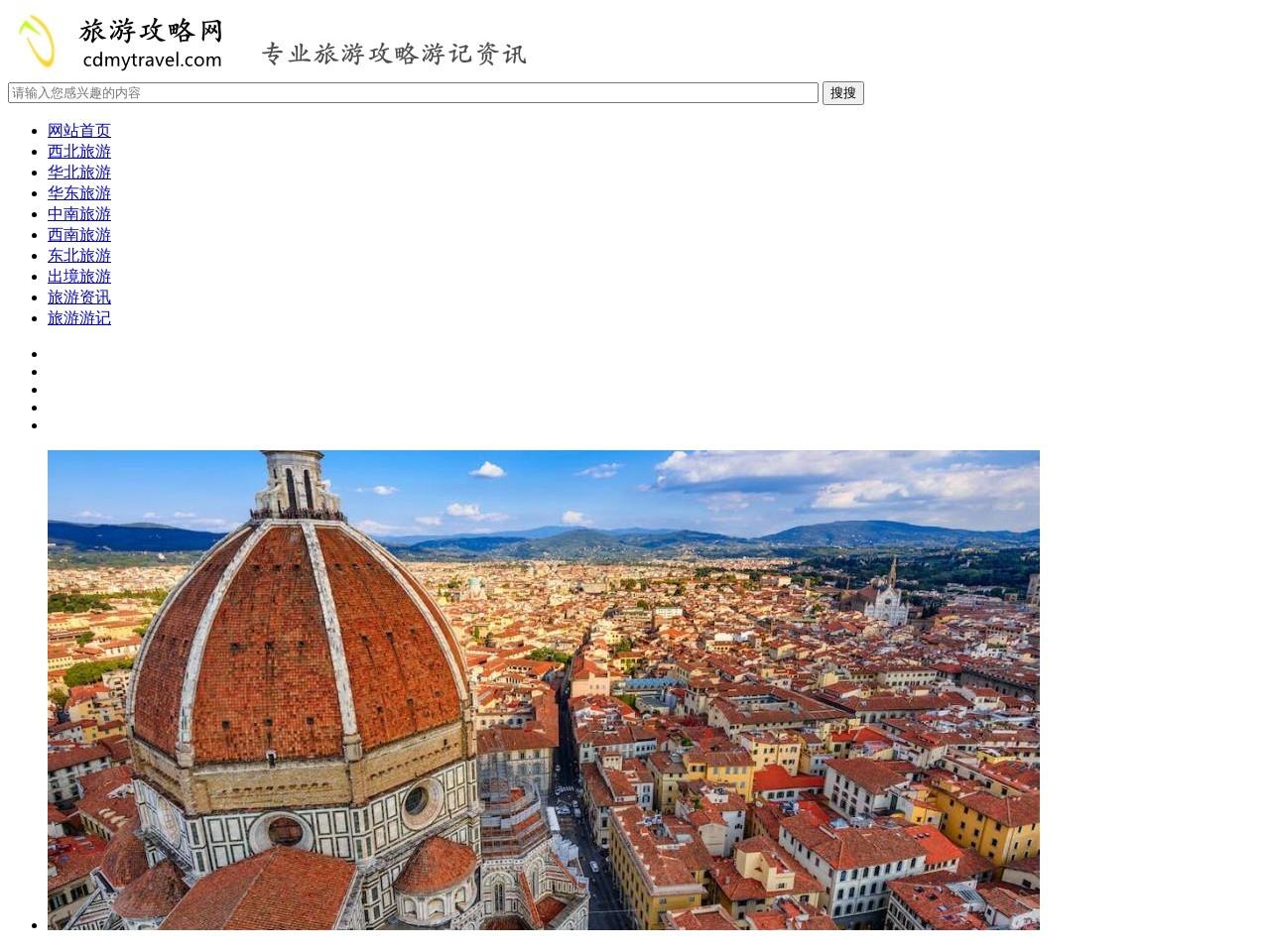 旅游攻略_旅游游记_旅游资讯_旅游新闻_旅行攻略_旅游信息_旅游攻略网