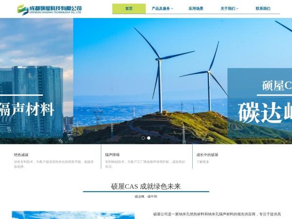 www.cdshuowu.com的网站截图