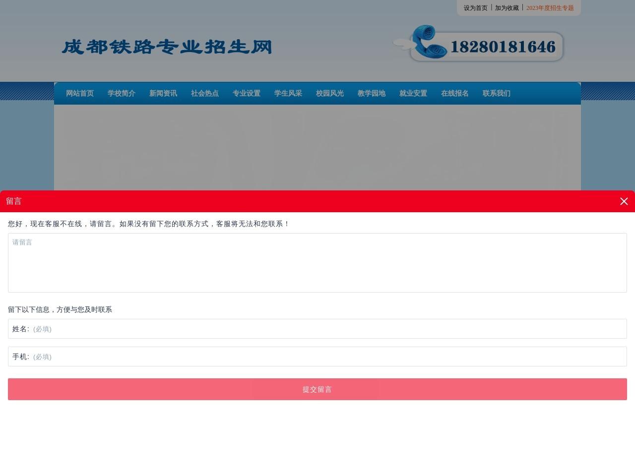 四川铁路学校