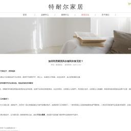 特耐尔家居官网 —— 生活美学,原创设计!
