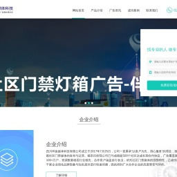 成都小区门禁广告_社区广告投放公司-环纵媒体