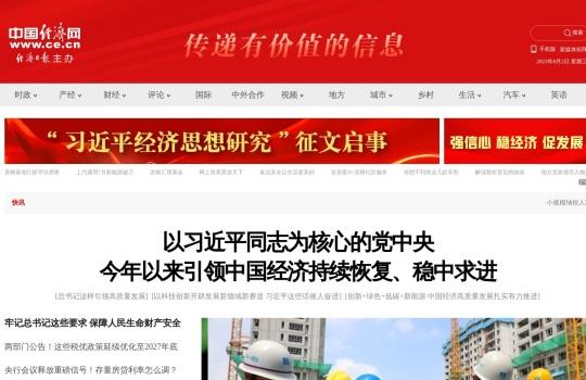 中国经济网_中国经济网官网