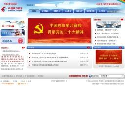 中国东方航空集团有限公司