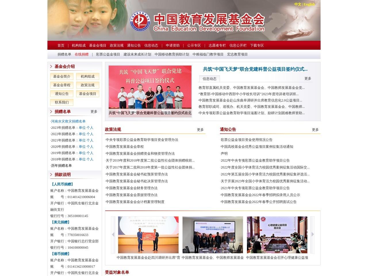 """中国教育发展基金会图片信息"""""""