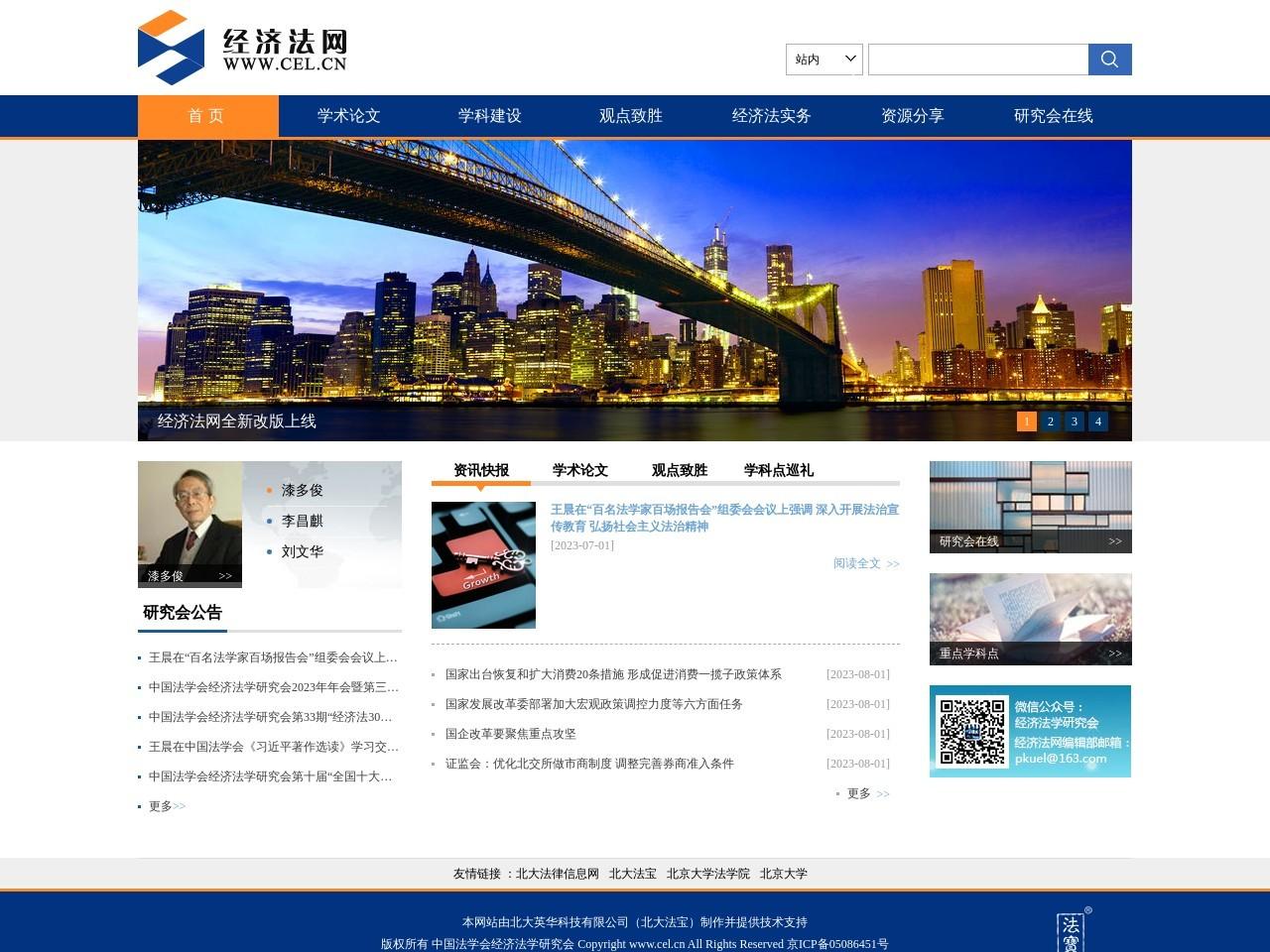 经济法网的网站截图