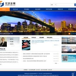首页 - 经济法网