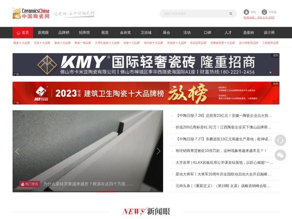 www.ceramicschina.com的网站截图