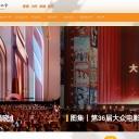 中国电影家协会