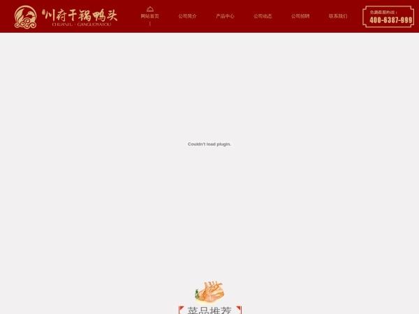 川府干锅鸭头餐饮连锁中心