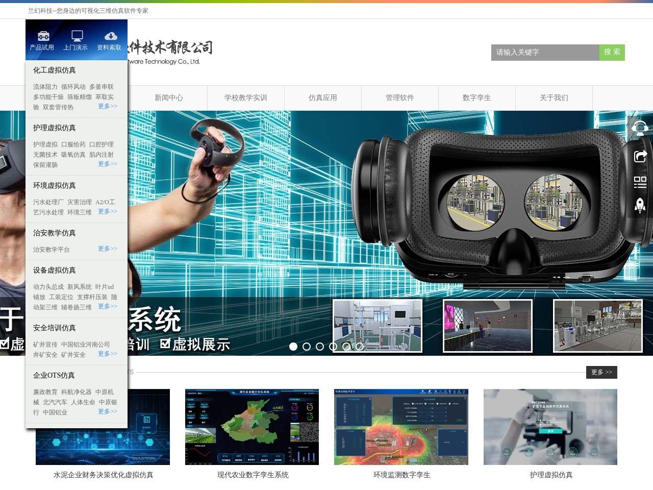 河南兰幻软件技术有限公司