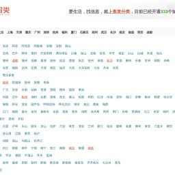 查发分类  – 免费发布分类信息的专业网站