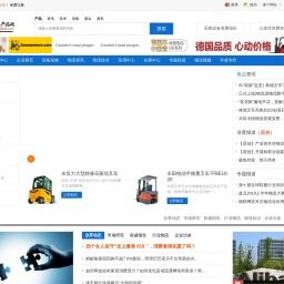叉车产品网-专业的物流采购交易服务平台