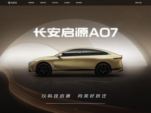 长安汽车官方网站