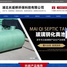 玻璃钢管道-玻璃钢化粪池-湖北长坂桥环保科技有限公司