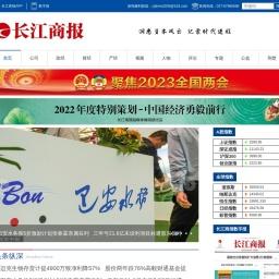 长江商报官方网站