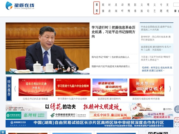 www.changsha.cn的网站截图