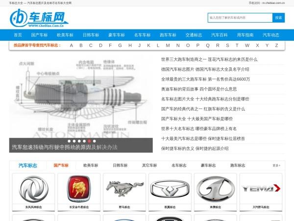 www.chebiao.com.cn的网站截图
