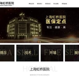 上海虹桥医院-皮肤科/皮肤病医院
