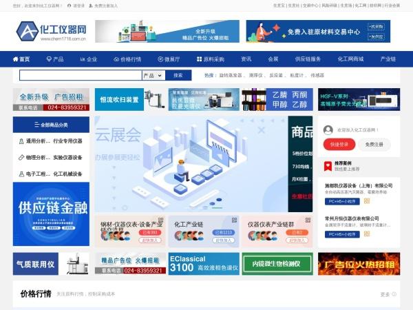 www.chem1718.com.cn的网站截图