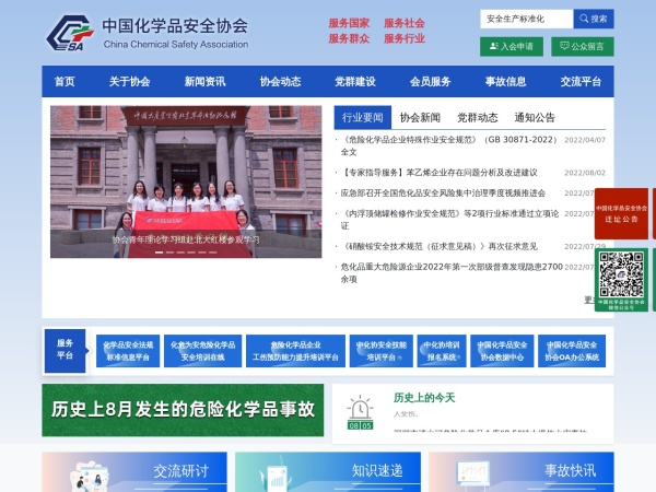 www.chemicalsafety.org.cn的网站截图