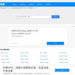 成语词典,成语故事,看图猜成语,成语接龙-成语词典网