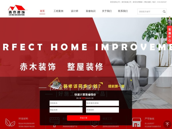 www.chimuzhuangshi.com的网站截图