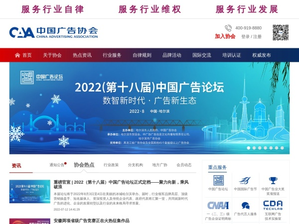 www.china-caa.org的网站截图