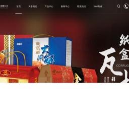 礼品包装盒,包装盒定做,纸质包装盒,礼品包装盒厂 - 杭州亨泰包装制品有限公司
